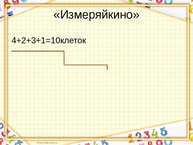 «Измеряйкино» 4+2+3+1=10клеток