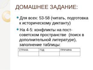 ДОМАШНЕЕ ЗАДАНИЕ: Для всех: 53-58 (читать, подготовка к историческому диктант