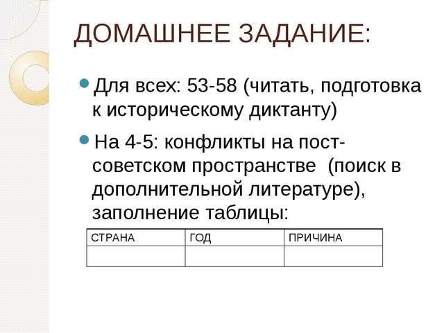 ДОМАШНЕЕ ЗАДАНИЕ: Для всех: 53-58 (читать, подготовка к историческому диктант...