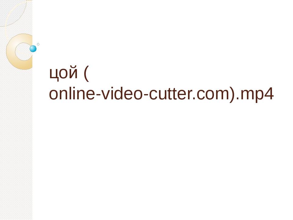 цой (online-video-cutter.com).mp4