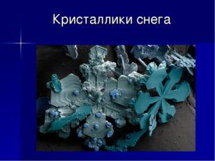 Кристаллики снега