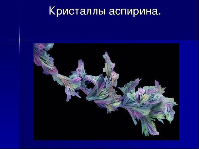 Кристаллы аспирина.