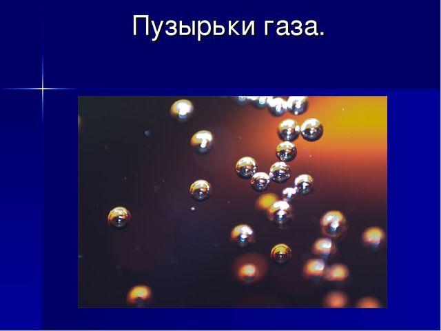 Пузырьки газа.