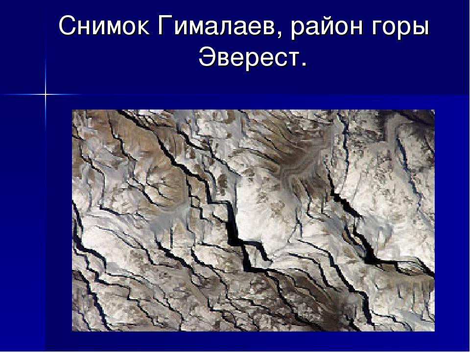 Снимок Гималаев, район горы Эверест.