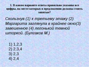 1.В каком варианте ответа правильно указаны все цифры, на месте которых в пр