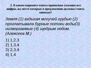 2.В каком варианте ответа правильно указаны все цифры, на месте которых в пр
