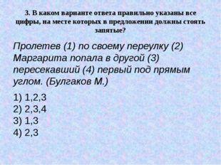 3.В каком варианте ответа правильно указаны все цифры, на месте которых в пр