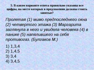 5.В каком варианте ответа правильно указаны все цифры, на месте которых в пр