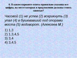 6.В каком варианте ответа правильно указаны все цифры, на месте которых в пр