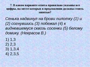 7.В каком варианте ответа правильно указаны все цифры, на месте которых в пр