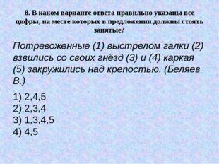 8.В каком варианте ответа правильно указаны все цифры, на месте которых в пр