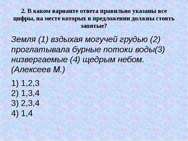 2.В каком варианте ответа правильно указаны все цифры, на месте которых в пр...