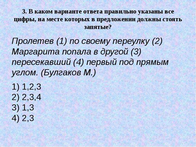 3.В каком варианте ответа правильно указаны все цифры, на месте которых в пр...