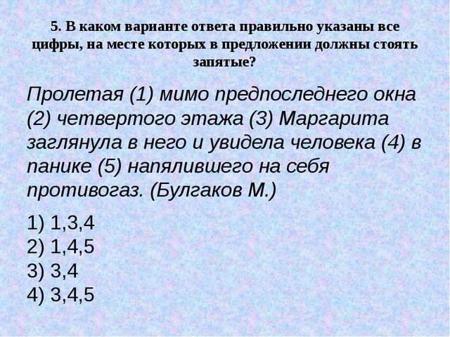 5.В каком варианте ответа правильно указаны все цифры, на месте которых в пр...