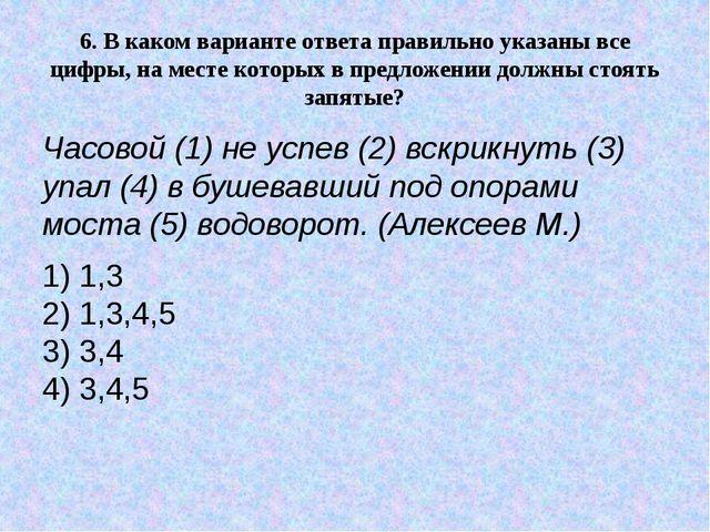 6.В каком варианте ответа правильно указаны все цифры, на месте которых в пр...