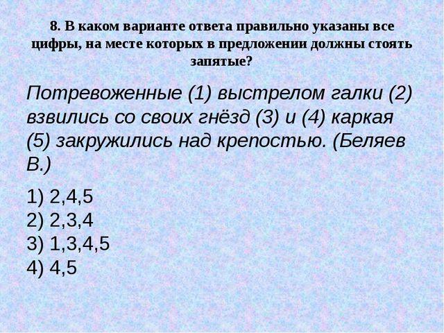 8.В каком варианте ответа правильно указаны все цифры, на месте которых в пр...