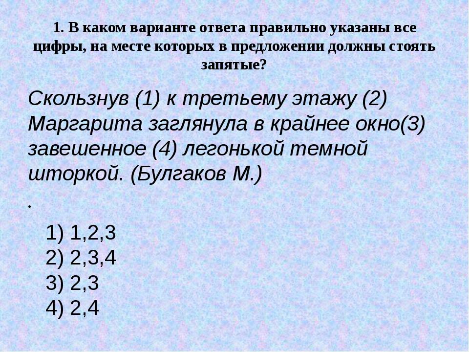 1.В каком варианте ответа правильно указаны все цифры, на месте которых в пр...