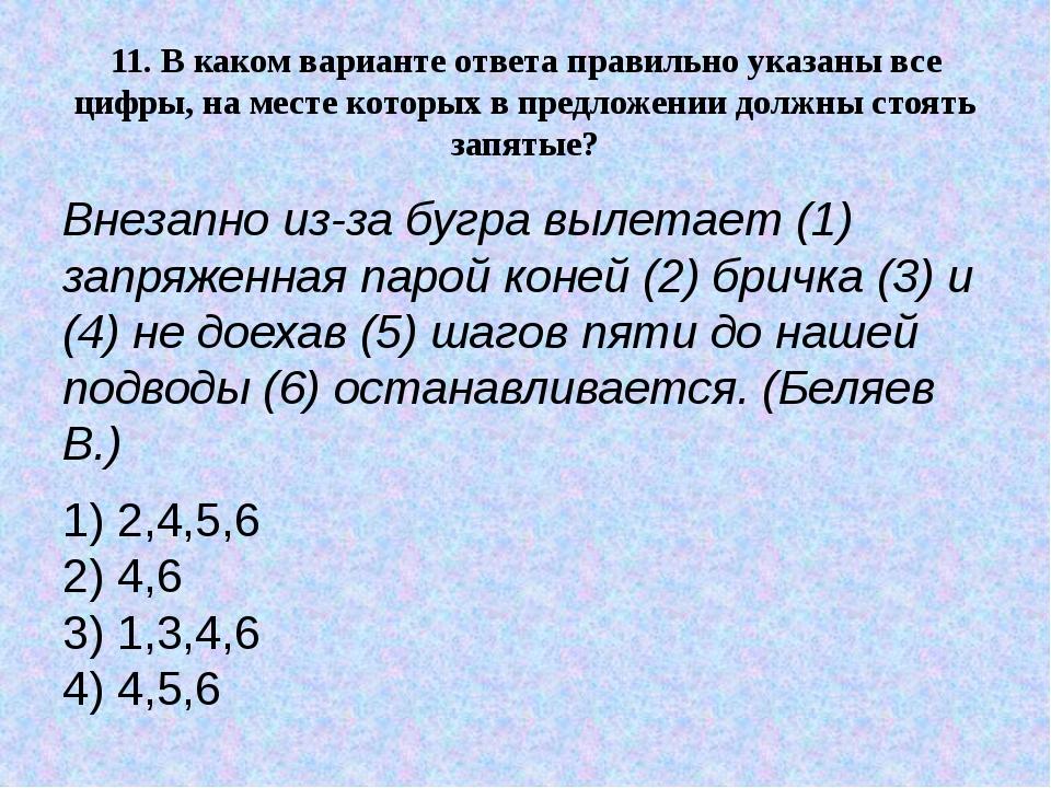 11.В каком варианте ответа правильно указаны все цифры, на месте которых в п...