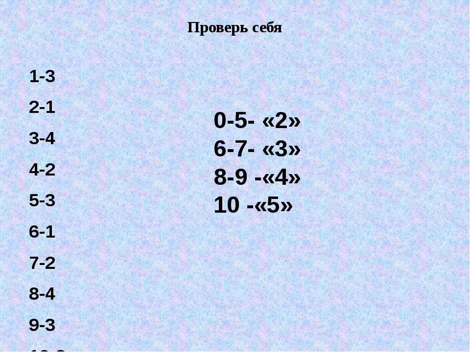 Проверь себя 1-3 2-1 3-4 4-2 5-3 6-1 7-2 8-4 9-3 10-2 0-5- «2» 6-7- «3» 8-9 -...