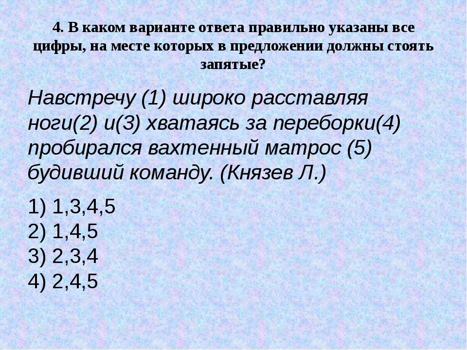 4.В каком варианте ответа правильно указаны все цифры, на месте которых в пр...