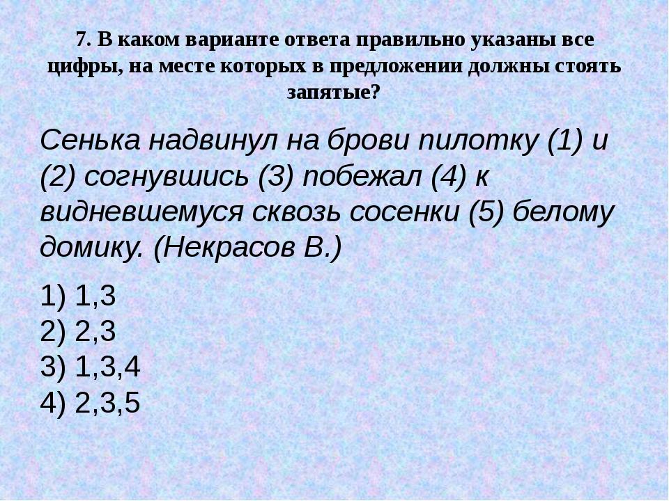 7.В каком варианте ответа правильно указаны все цифры, на месте которых в пр...