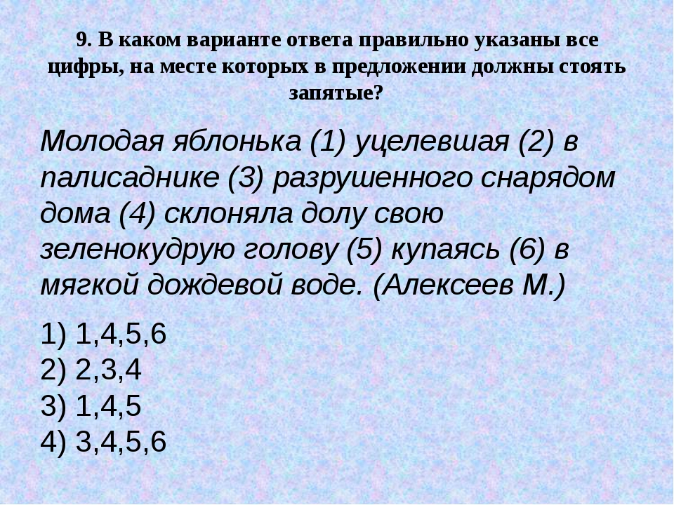 9.В каком варианте ответа правильно указаны все цифры, на месте которых в пр...