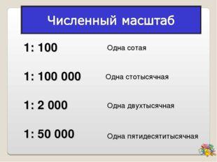 1: 100 1: 100 000 1: 2 000 1: 50 000 Одна сотая Одна стотысячная Одна двухтыс