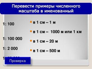 1: 100 1: 100 000 1: 2 000 1: 50 000 в 1 см – 1 м в 1 см – 1000 м или 1 км в