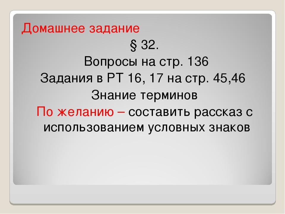 Домашнее задание § 32. Вопросы на стр. 136 Задания в РТ 16, 17 на стр. 45,46...