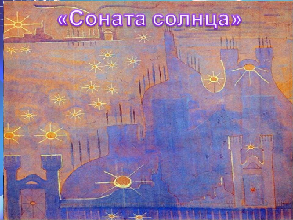 Литовский композитор и художник