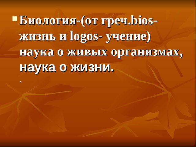 Биология-(от греч.bios-жизнь и logos- учение) наука о живых организмах, наука...