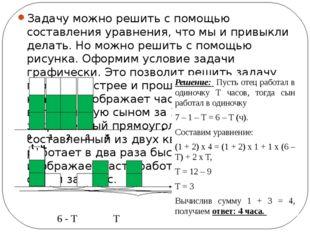 Задачу можно решить с помощью составления уравнения, что мы и привыкли делать
