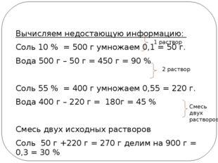 Вычисляем недостающую информацию: Соль 10 % = 500 г умножаем 0,1 = 50 г. Вод