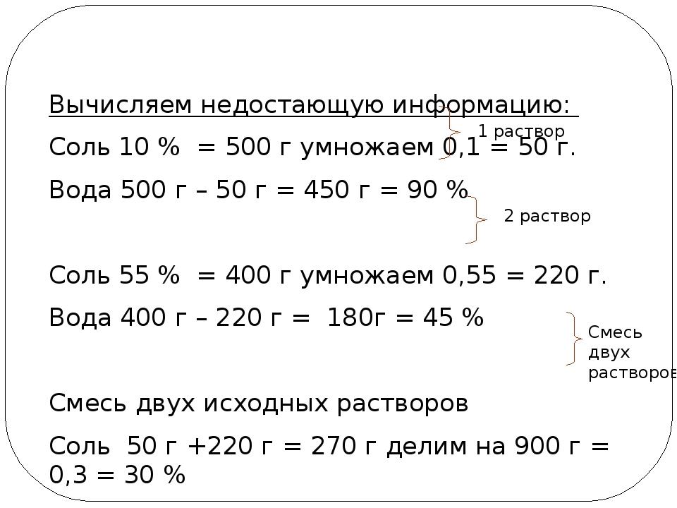 Вычисляем недостающую информацию: Соль 10 % = 500 г умножаем 0,1 = 50 г. Вод...
