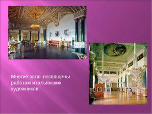 Многие залы посвящены работам итальянских художников.