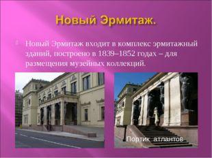 Новый Эрмитаж входит в комплекс эрмитажный зданий, построено в 1839–1852 года