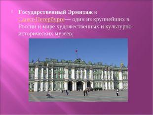 Государственный Эрмитаж в Санкт-Петербурге— один из крупнейших в России и мир