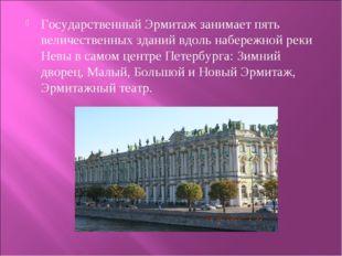 Государственный Эрмитаж занимает пять величественных зданий вдоль набережной