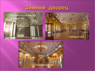 Петровский(или Малый тронный) зал Гербовый зал Георгиевский зал
