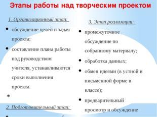Этапы работы над творческим проектом 1. Организационный этап:  обсуждение ц