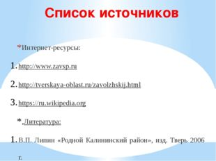 Список источников Интернет-ресурсы: http://www.zavsp.ru http://tverskaya-o