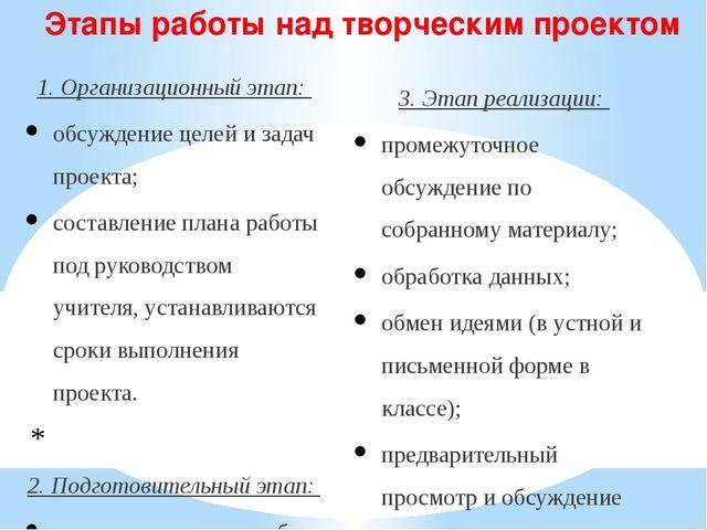 Этапы работы над творческим проектом 1. Организационный этап:  обсуждение ц...