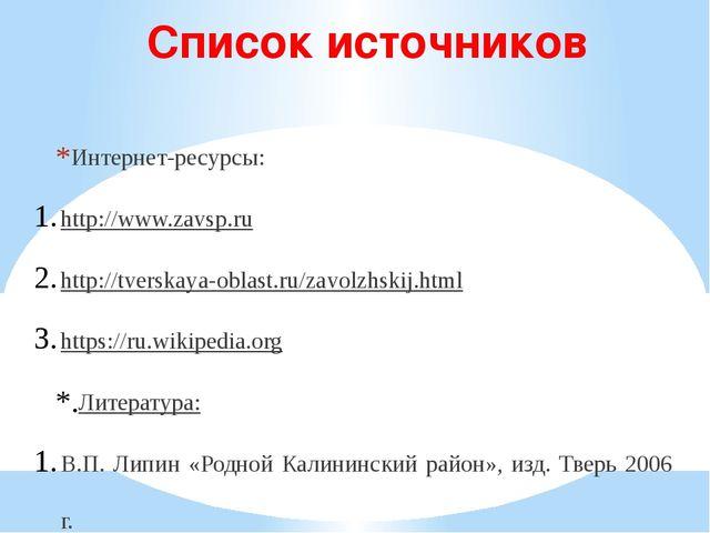 Список источников Интернет-ресурсы: http://www.zavsp.ru http://tverskaya-o...