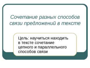 Сочетание разных способов связи предложений в тексте Цель: научиться находить