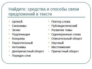 Найдите: средства и способы связи предложений в тексте Цепной Синонимы Зачин