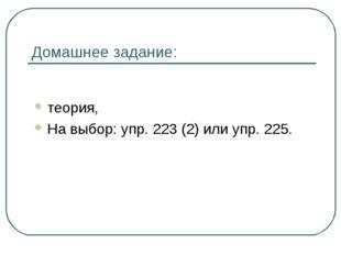 Домашнее задание: теория, На выбор: упр. 223 (2) или упр. 225.