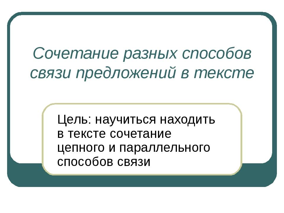 Сочетание разных способов связи предложений в тексте Цель: научиться находить...