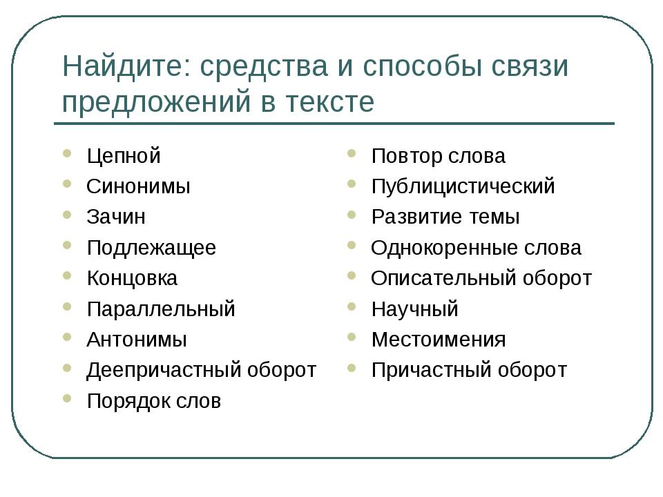 Найдите: средства и способы связи предложений в тексте Цепной Синонимы Зачин...