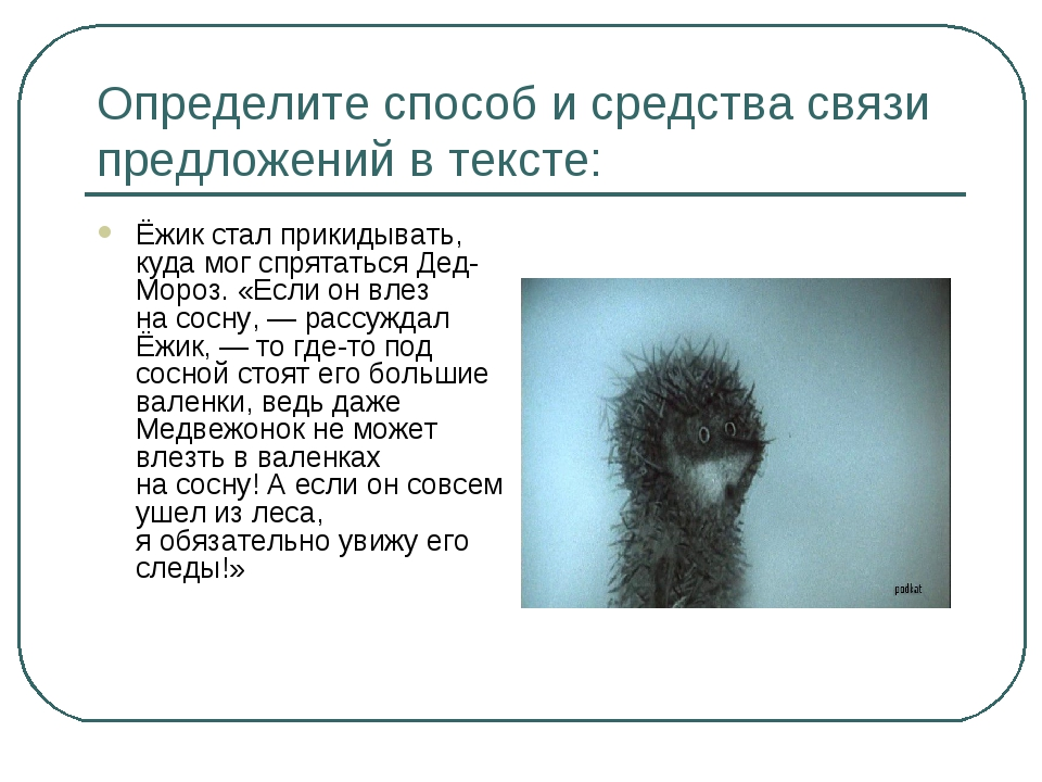 Определите способ и средства связи предложений в тексте: Ёжик стал прикидыват...