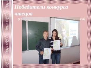 Победители конкурса чтецов (старшая возрастная группа - 8-9 классы)